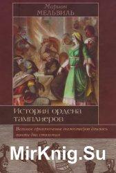 История ордена тамплиеров (2006)