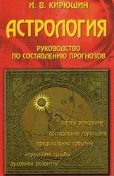 Астрология. Руководство по составлению прогнозов