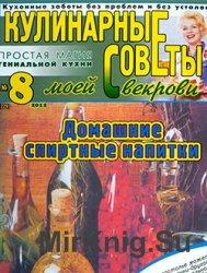 Кулинарные советы моей свекрови № 8, 2012. Домашние спиртные напитки