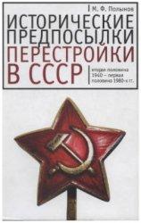 Исторические предпосылки перестройки в СССР. Вторая половина 1940 - первая половина 1980-х гг