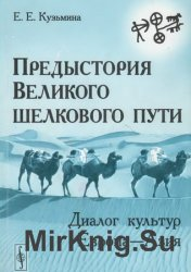 Предыстория Великого шелкового пути: Диалог культур Европа - Азия