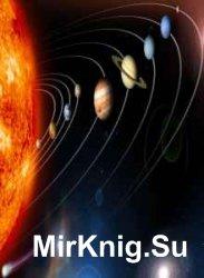Вселенная и космос. Сборник (29 книг)