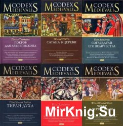 Codex Medievalis. Сборник (8 книг)