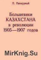 Большевики Казахстана в революции 1905-1907 годов