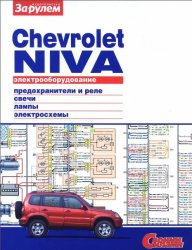 Электрооборудование CHEVROLEТ NIVA. Иллюстрированное руководство