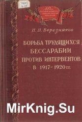 Борьба трудящихся Бессарабии против интервентов в 1917-1920 гг.