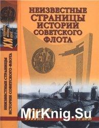 Неизвестные страницы истории советского флота