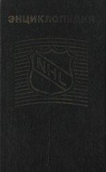 НХЛ. Иллюстрированная энциклопедия североамериканского профессионального хоккея