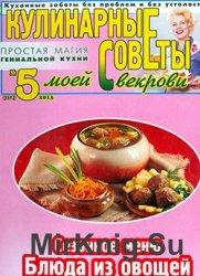 Кулинарные советы моей свекрови № 5 (254) 2013