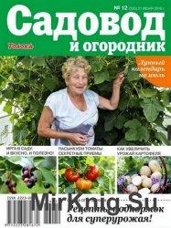 Садовод и огородник №12 2016