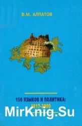 150 языков и политика. 1917-2000. Социолингвистические проблемы СССР и постсоветского пространства