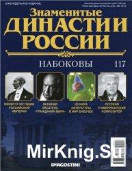 Знаменитые династии России № 117. Набоковы