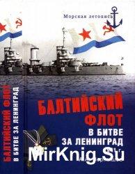 Балтийский флот в битве за Ленинград 1941 г.