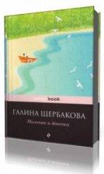 Мальчик и девочка  (Аудиокнига) читает Броцкая Леонтина