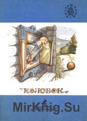 Колобок: Русские народные сказки в пересказе К.Д. Ушинского