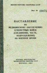 Наставление по медицинскому обеспечению сухопутных войск (соединение, часть, подразделение) на военное время