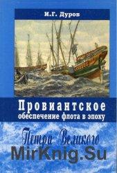 Провиантское обеспечение флота в эпоху Петра Великого