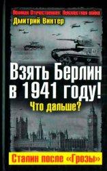 Взять Берлин в 1941 году! Что дальше. Сталин после Грозы