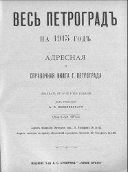 Весь Петроград: Адресная и справочная книга г. Петрограда на 1915 год