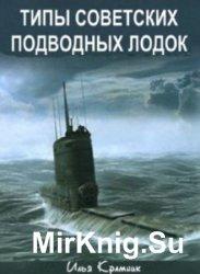 Типы советских подводных лодок