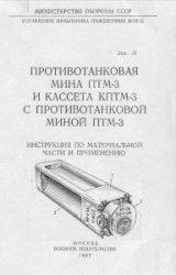 Противотанковая мина ПТМ-3 и кассета АПТМ-3 с противотанковой миной ПТМ-3. Инструкция по материальной части и применению