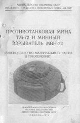 Противотанковая мина ТМ-72 и минный взрыватель МВН-72. Руководство по материальной части и применению