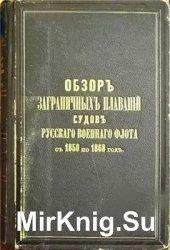 Обзор заграничных плаваний судов русского военного флота с 1850 по 1868 год. Том Первый