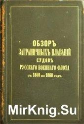 Обзор заграничных плаваний судов русского военного флота с 1850 по 1868 год. Том Третий