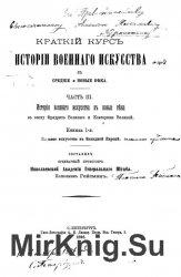 Краткий курс истории военного искусства в средние и новые века. Т.3