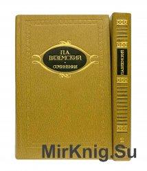Вяземский П.А. Собрание сочинений в 2 томах