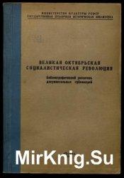 Великая Октябрьская социалистическая революция: Библиографический указатель документальных публикаций