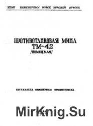 Противотанковая мина ТМ-42 (немецкая)