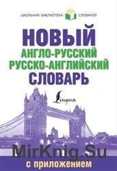 Новый англо-русский русско-английский словарь с грамматическим приложением