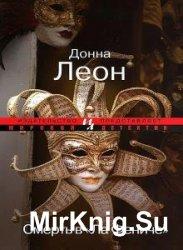 Леон Донна - Сборник сочинений (11 книг)