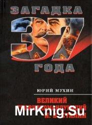 Великий главнокомандующий И. В. Сталин (Аудиокнига)