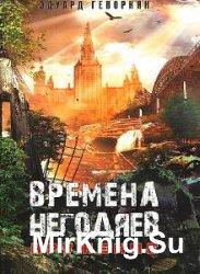 Геворкян Эдуард. Сборник сочинений (33 книги)