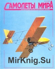 Самолеты мира - 1997 05-06 (13-14)