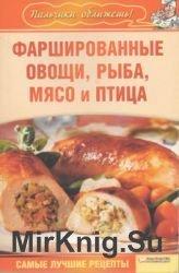 Фаршированные овощи, рыба, мясо и птица