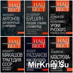 Национальный бестселлер. Сборник (13 томов)