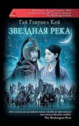 Гай Гэвриэл Кей - Сборник сочинений (17 томов)