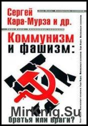 Коммунизм и фашизм: братья или враги?  (Аудиокнига)