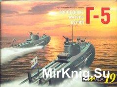 Армада №19 - Торпедные катера серии Г-5