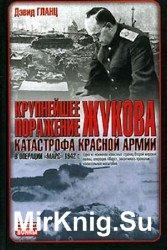 Крупнейшее поражение Жукова. Катастрофа красной армии в операции «Марс» 1942