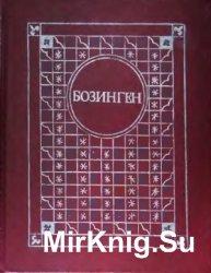 Бозинген: Казахские народные сказки