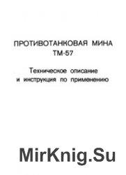 Противотанковая мина ТМ-57. ТО и ИП