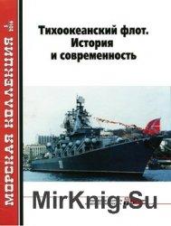 Тихоокеанский флот. История и современность (Морская коллекция 2015-05)