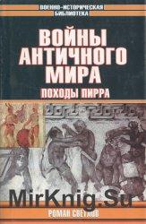 Войны античного мира. Походы Пирра