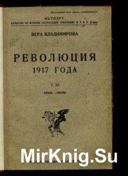Революция 1917 года (Хроника событий). Том 3. Июнь-июль