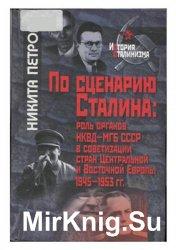 По сценарию Сталина: роль органов НКВД-МГБ СССР в советизации стран Центральной и Восточной Европы. 1945-1953 гг