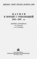 Царизм в борьбе с революцией 1905-1907 г. Сборник документов